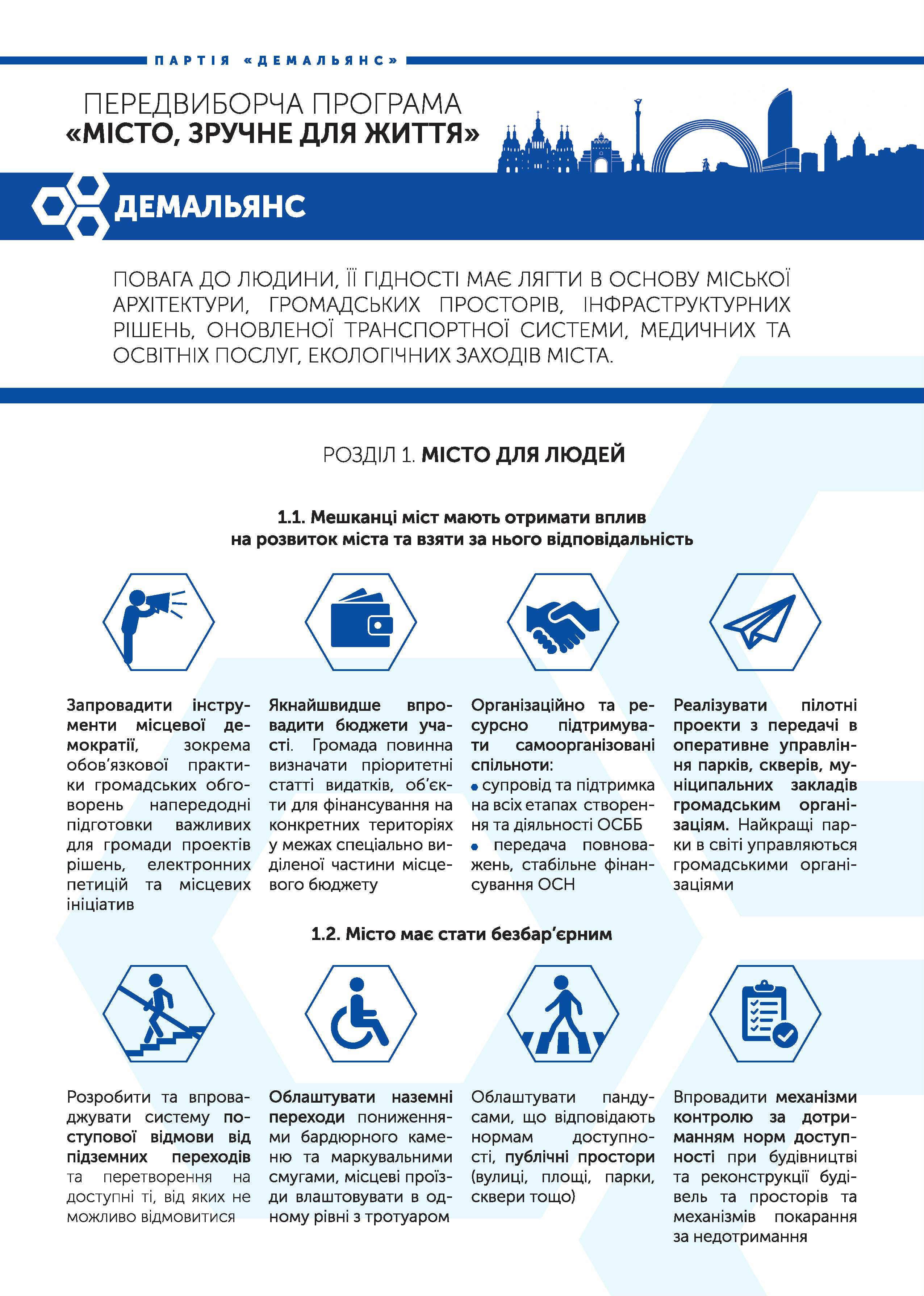 program-page2